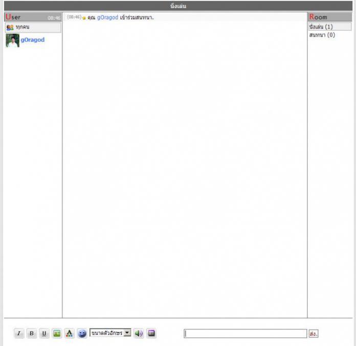 ห้องสนทนา Ajax (Ajax Chat Room)